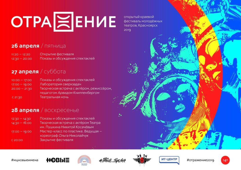фестиваль отражение красноярск