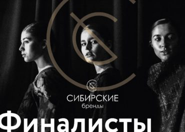 "Дизайн-цех ""Сибирские бренды"""