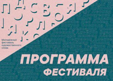 """Программа фестиваля """"Порядок слов"""""""