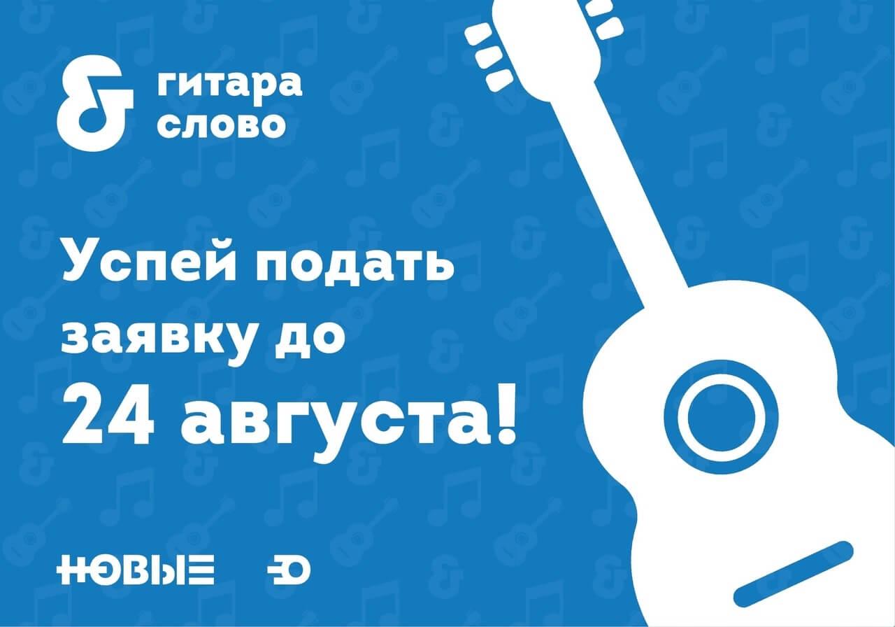 Гитара и слово: фестиваль в Красноярске