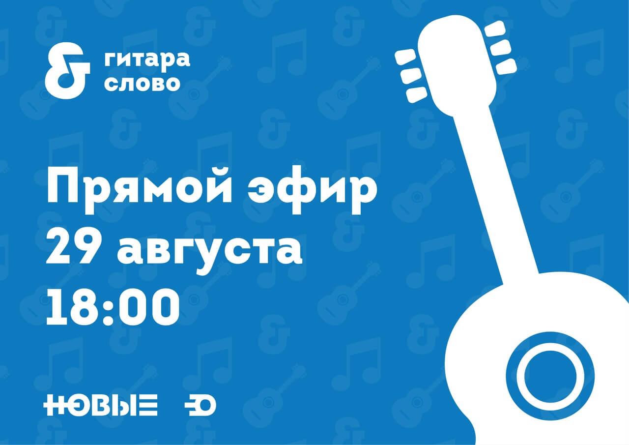 Гитара и слово: фестиваль новых имен