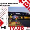 Концерт на крыше «Пилота» 19.08. 19:00