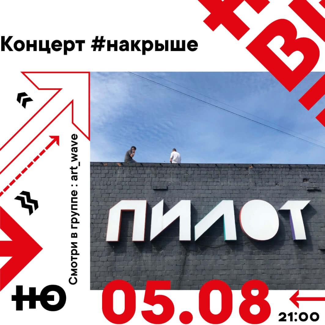 Молодежный центр Красноярска Пилот