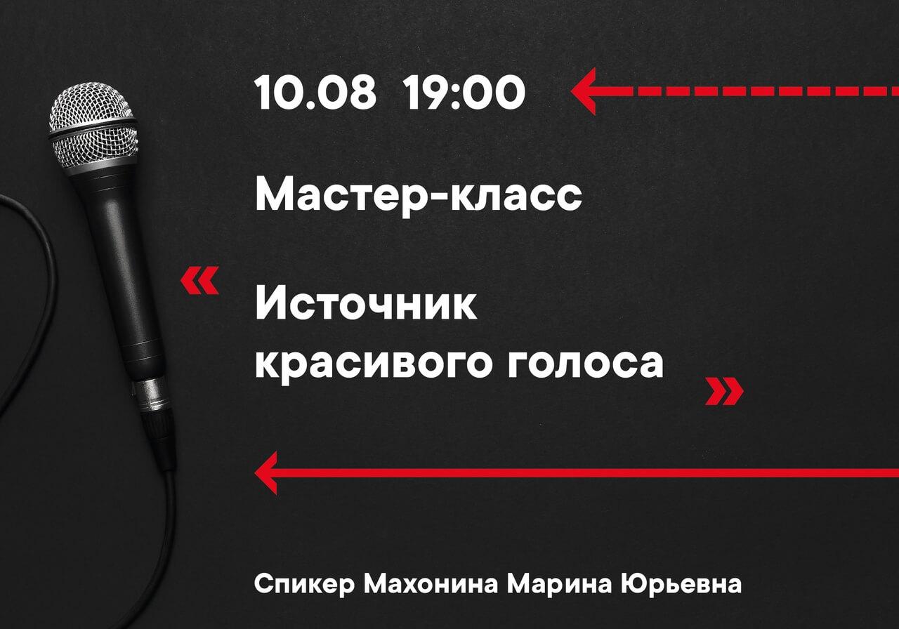 Молодежный центр Красноярска Новые имена