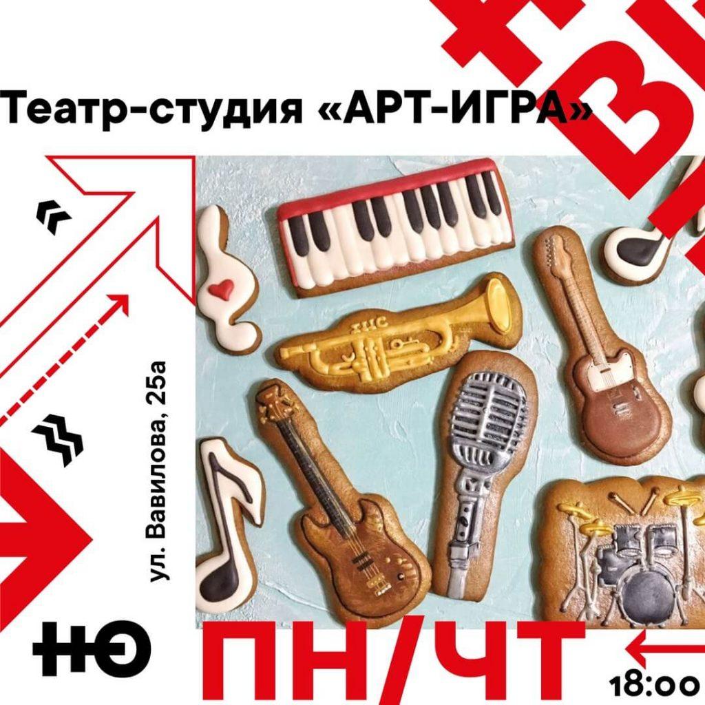 Театр студия молодежного центра Красноярска