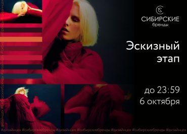 Новый сезон проекта Дизайн-цех «Сибирские бренды»: подай заявку до 06.10.