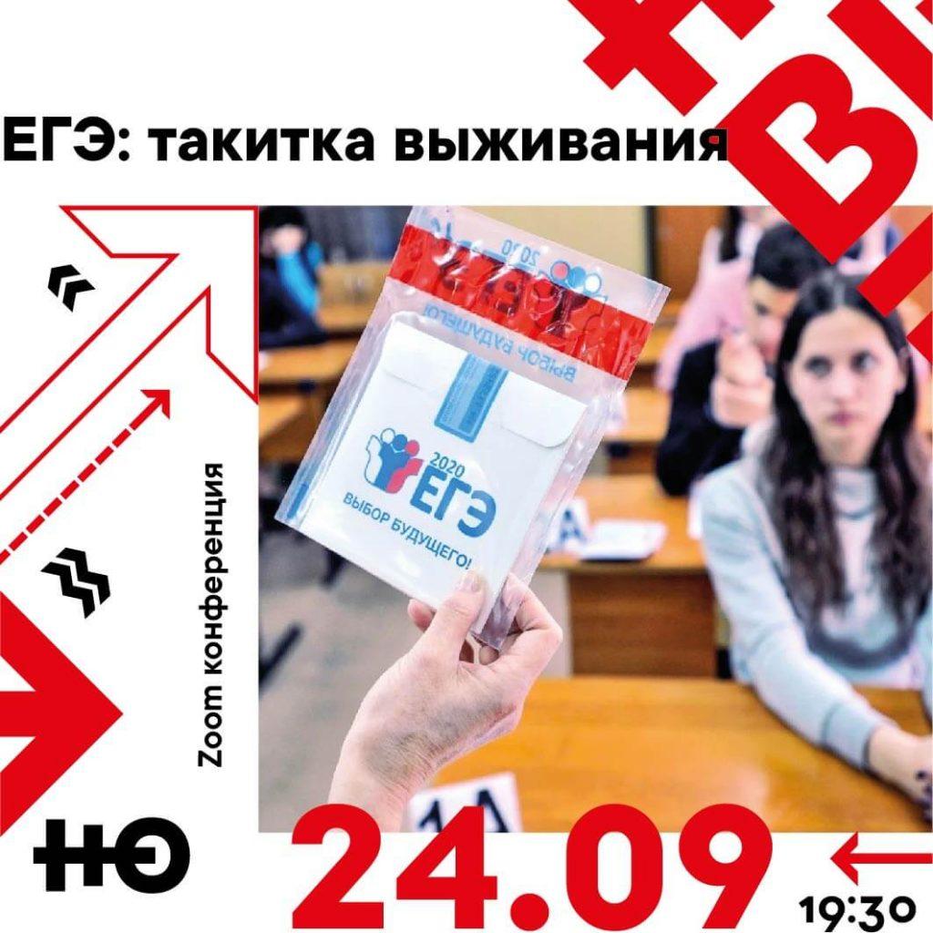 ЕГЭ Красноярск