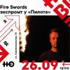 Fire swords: экспромт у «Пилота» 26.09.