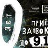 Фестиваль «Прямая речь» принимает заявки до 09.10.