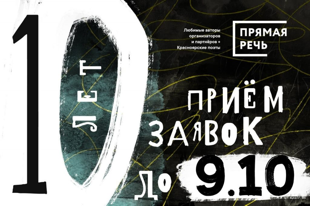 Прямая речь Фестиваль Новые имена Красноярск
