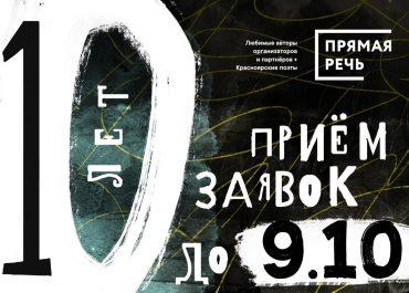 """Фестиваль """"Прямая речь"""" принимает заявки до 09.10."""