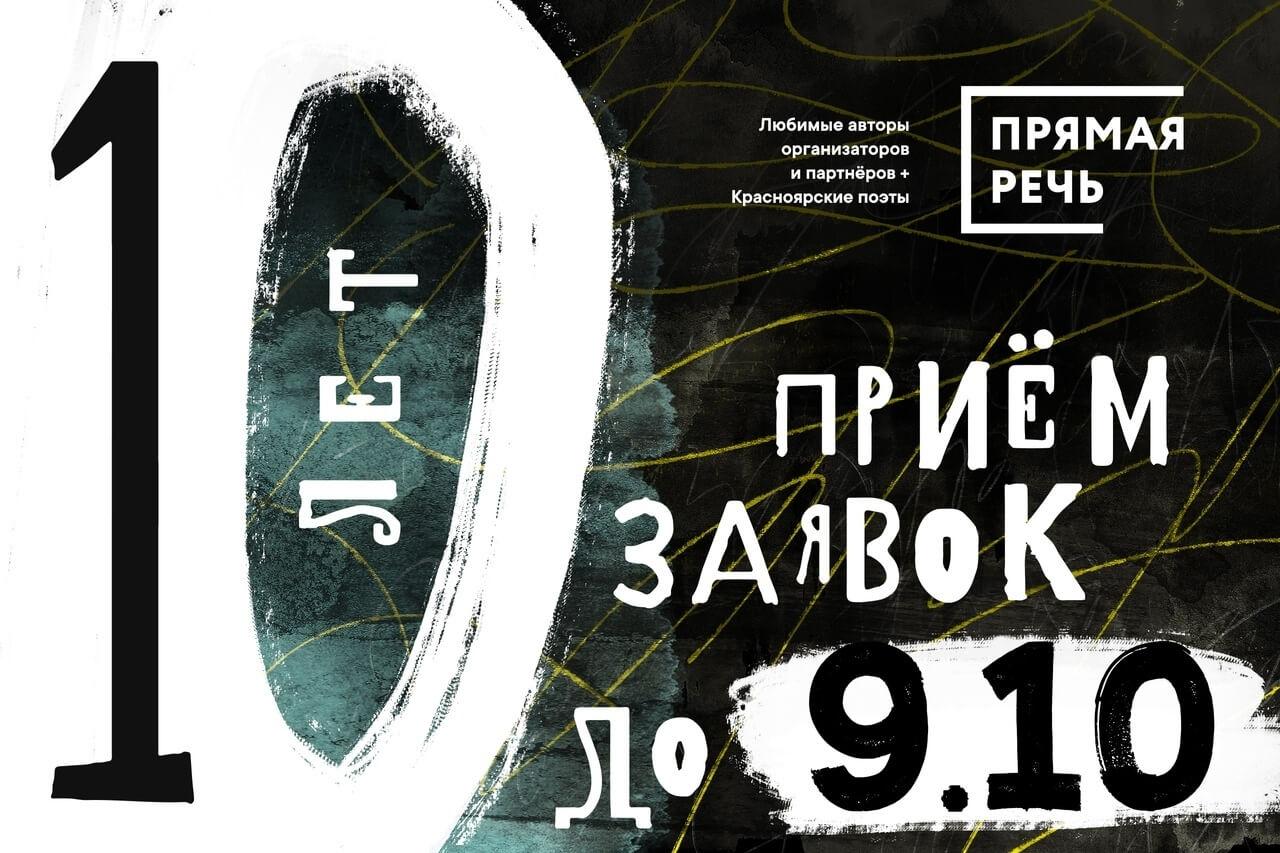 Красноярск фестиваль