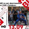Мастер-классы по арт-фехтованию 13 и 20 сентября