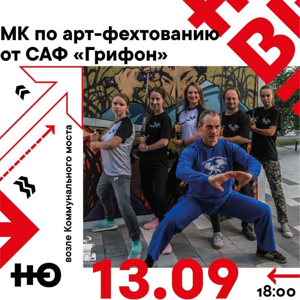 мастер-класс Красноярск фехтование
