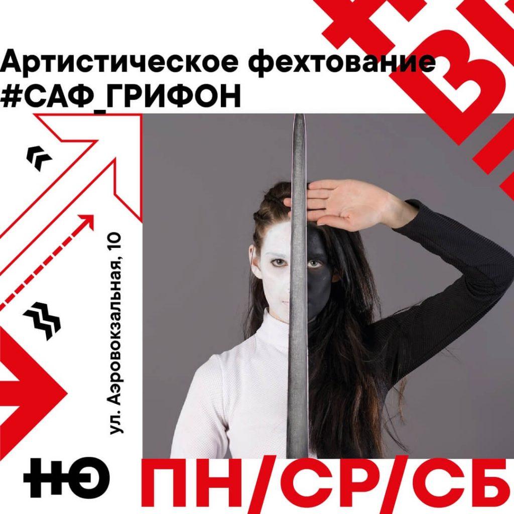 Артистическое фехтование в молодежном центре Новые имена
