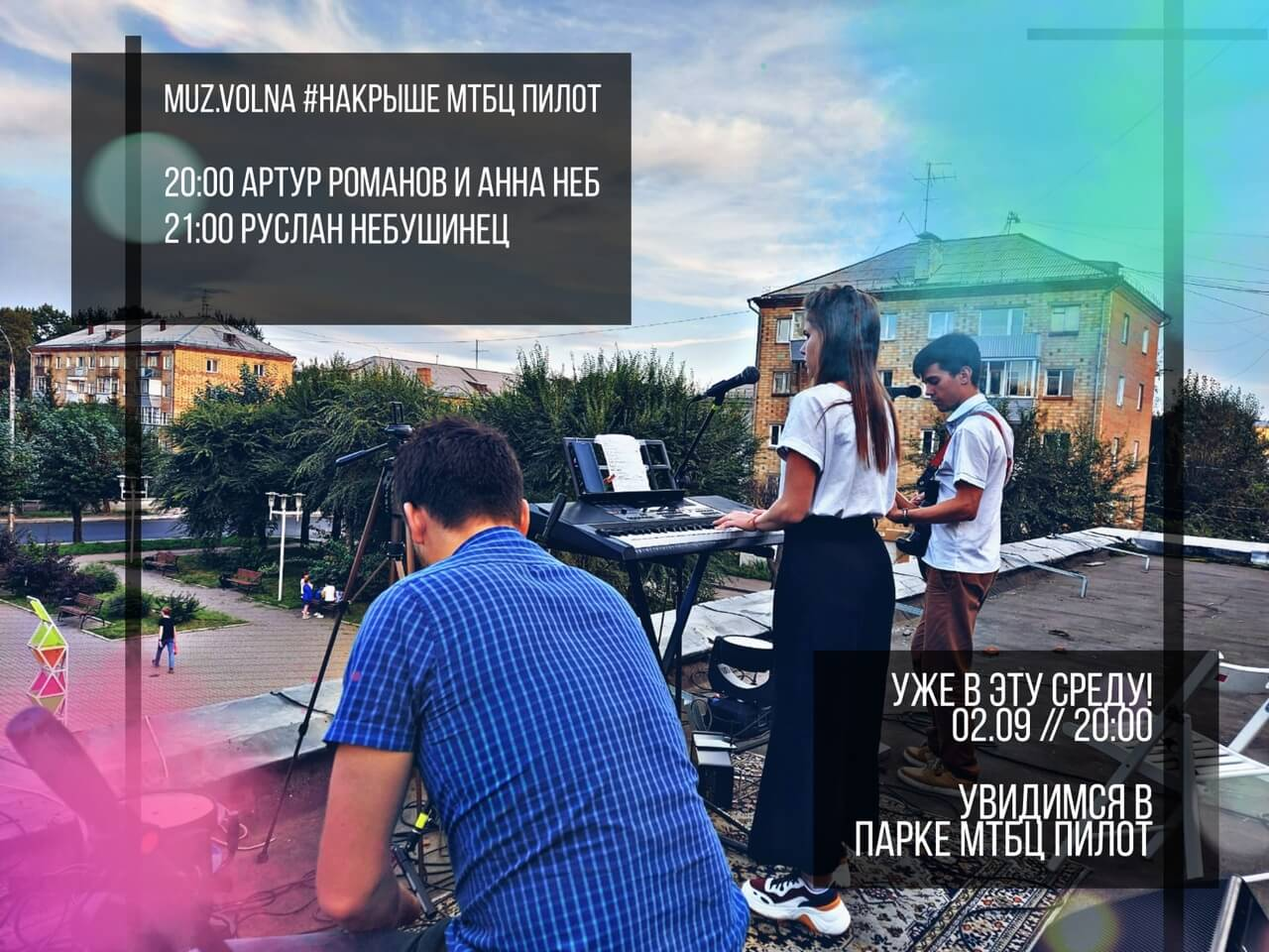 концерт в Красноярске на крыше Пилота