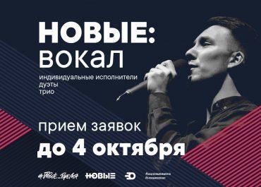 """Вокалист! Подай заявку на фестиваль """"Новые имена"""" до 04.10."""
