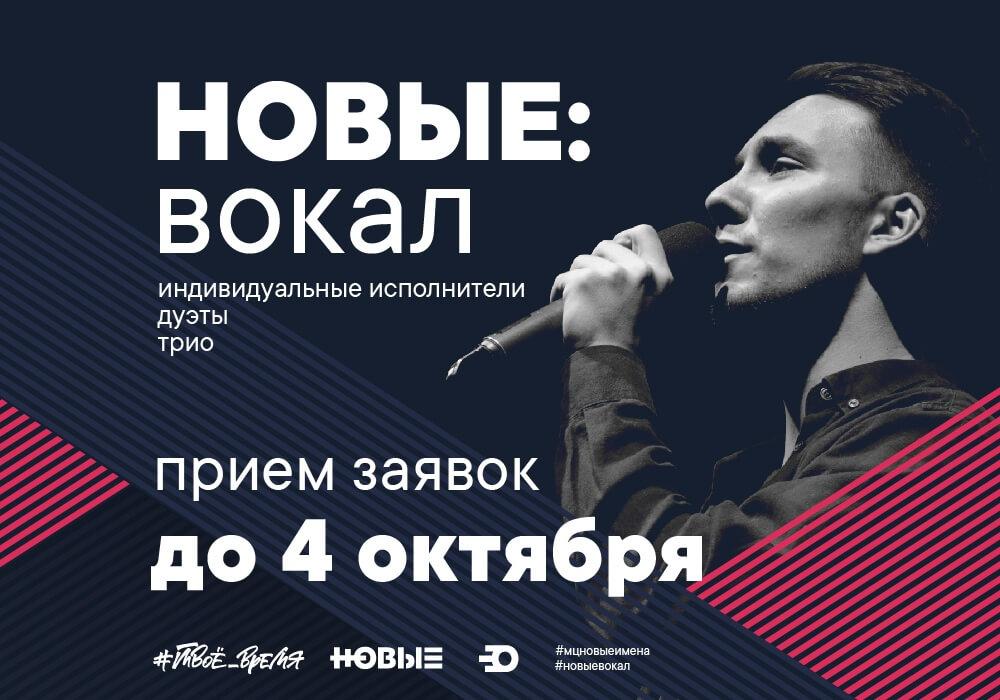 Фестиваль вокалистов Новые имена