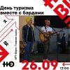 День Туризма на Арт-берегу 26.09.
