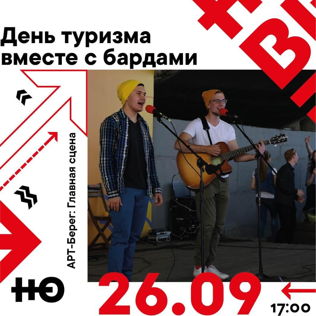 барды Красноярска