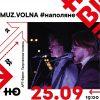 Финальный концерт проекта MUZ.VOLNA #наполяне !!!