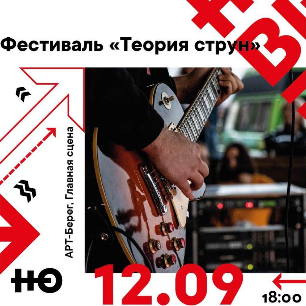 Фестиваль Теория струн Красноярск