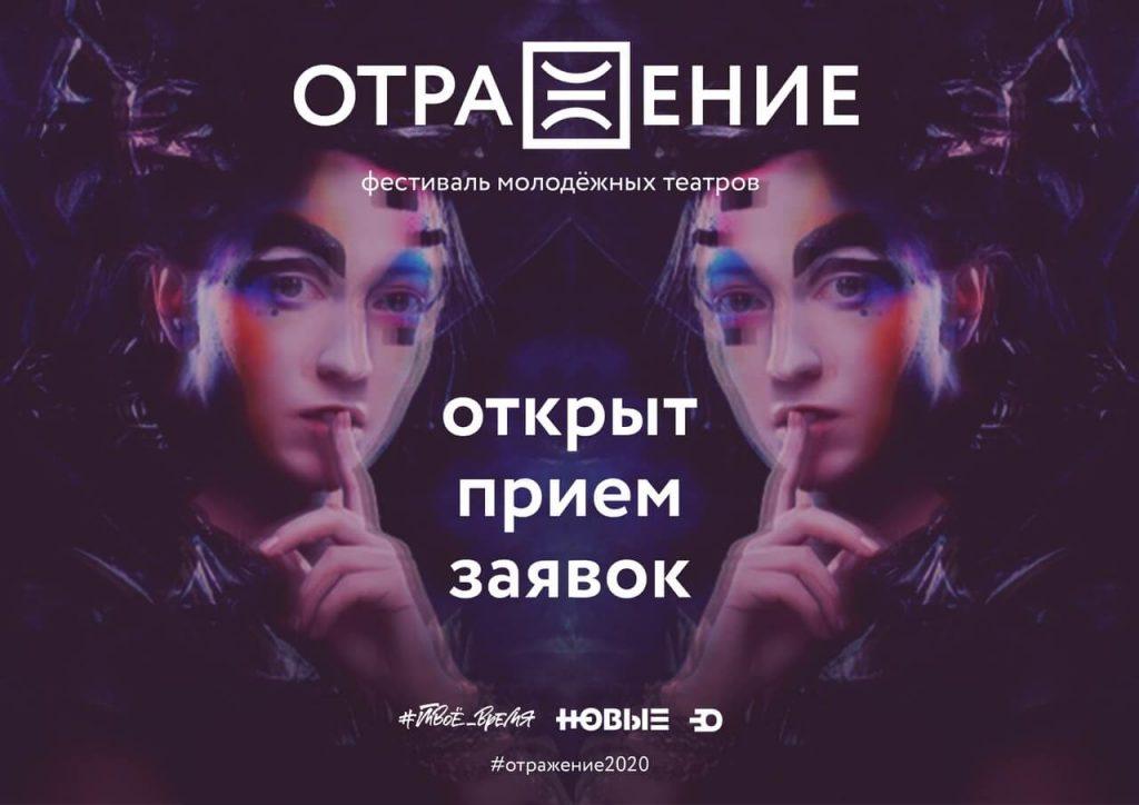 театральный фестиваль Отражение