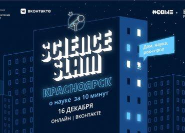 Science Slam снова в Красноярске