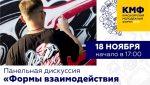Граффити Красноярск