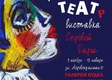 Персональная выставка Дарьи Серовой «Мой театр» продлится до 18 января 2021 года