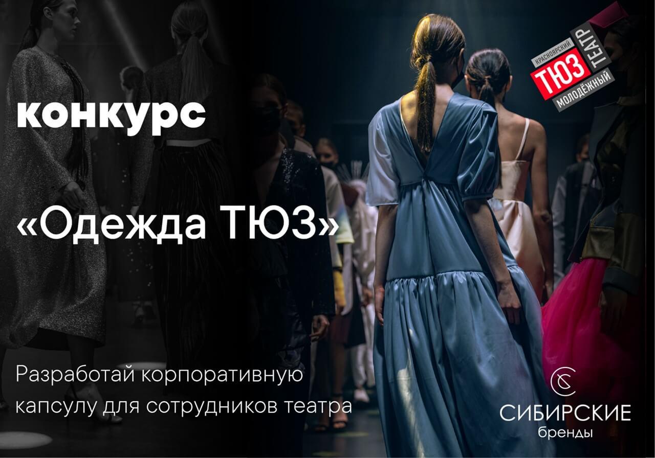 «Одежда ТЮЗ»: новый конкурс для дизайнеров одежды