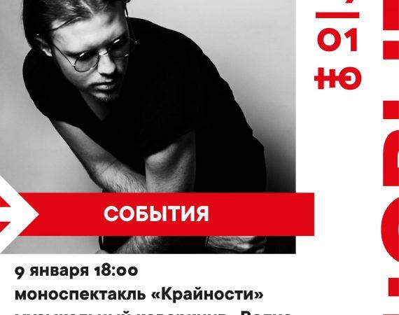 Моноспектакль «Крайности» 09.01.21.