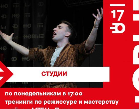 Тренинги по режиссуре и мастерству актёра в МТБЦ «Пилот»
