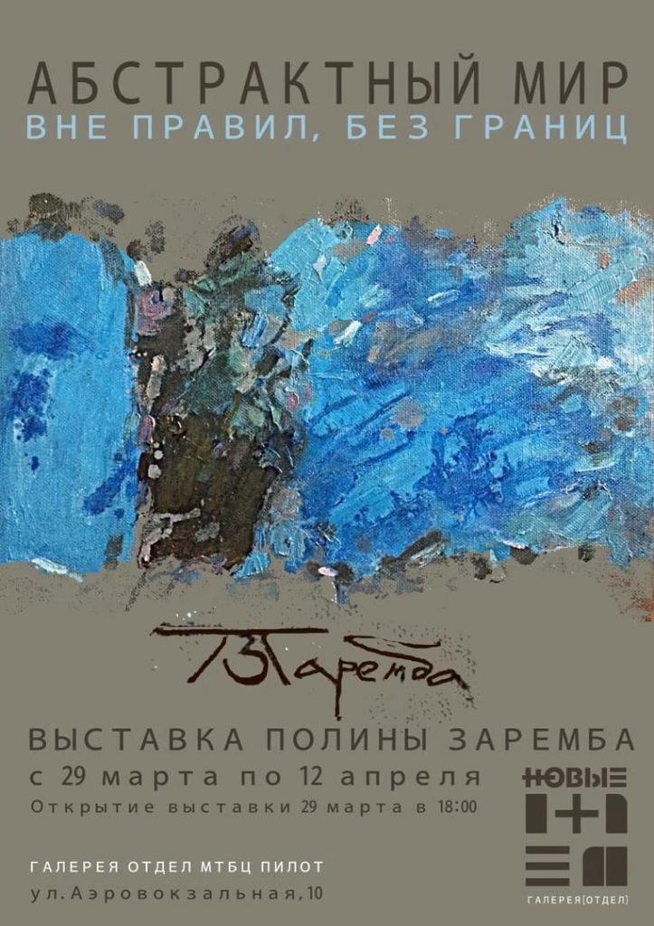 Выставка Полины Заремба