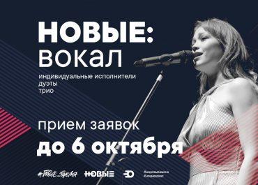 Подайте заявку на вокальный фестиваль НОВЫЕ:вокал до 6 октября!